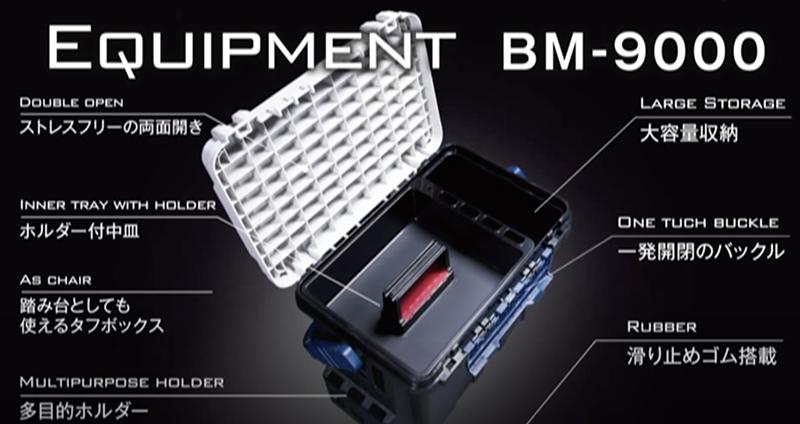Meiho BM 9000 and BM 7000